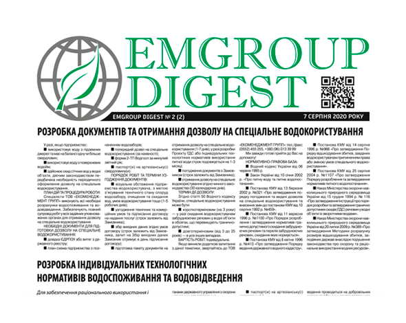 EMGROUP Digest #2 (2)