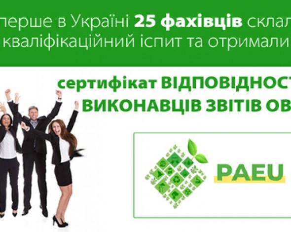 Впервые в Украине 25 специалистов сдали квалификационный экзамен и получили сертификат соответствия исполнителей отчетов ОВД