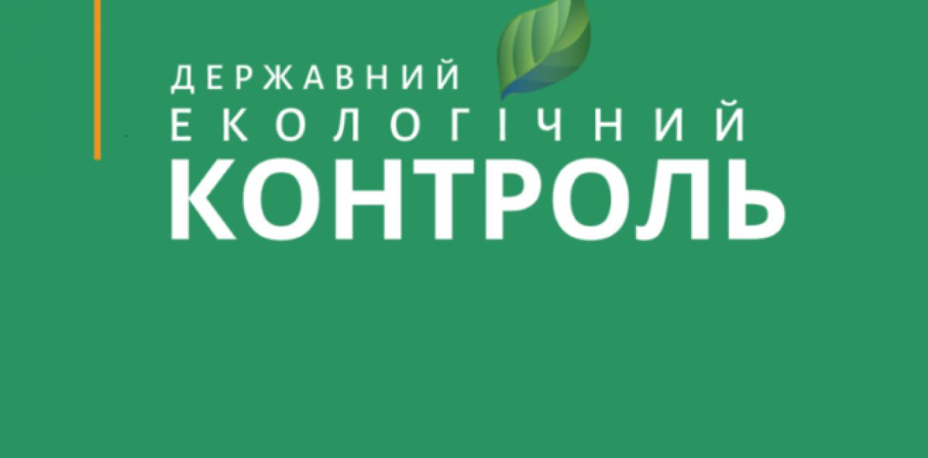 Понятный алгоритм государственного экологического контроля обеспечит прозрачные правила работы для бизнеса, - Роман Шахматенко
