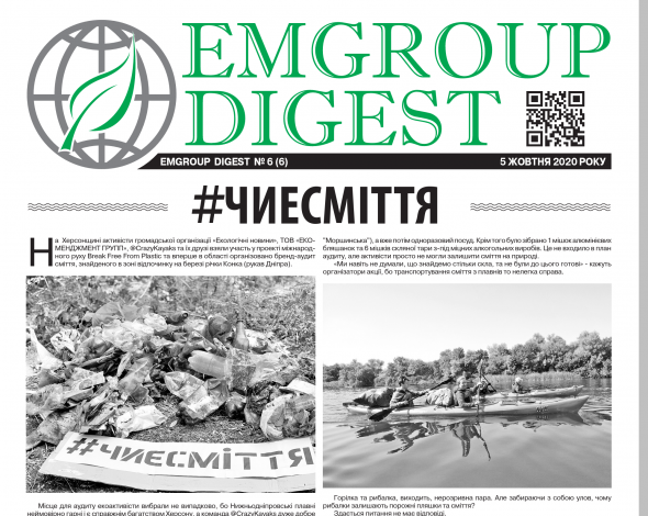 EMGROUP Digest #6 (6)