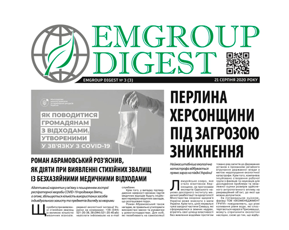 EMGROUP Digest #3 (3)