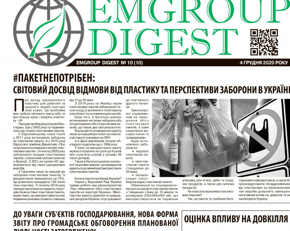 EMGROUP Digest #10(10)