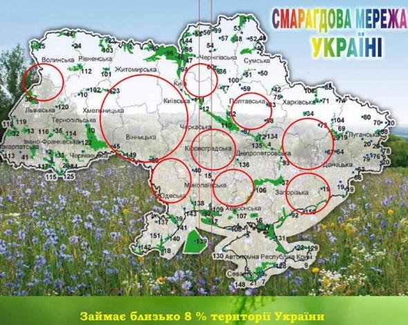 Почему Украине нужна Изумрудная сеть