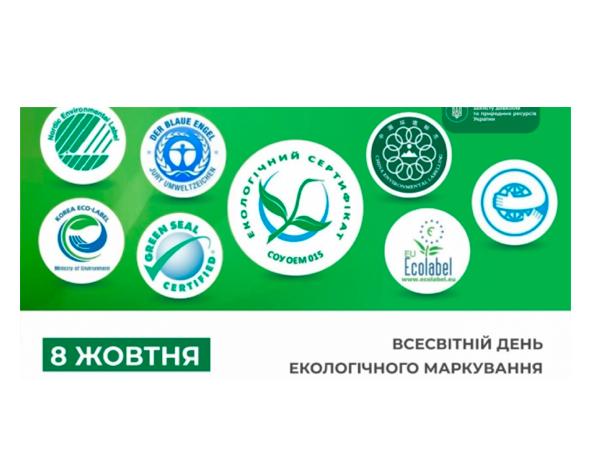 День екологічного маркування WorldEcolabelDay в Україні