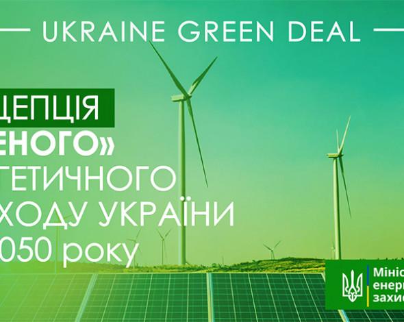 Концепція енергетичного Green Deal загрожує Україні підвищенням тарифів