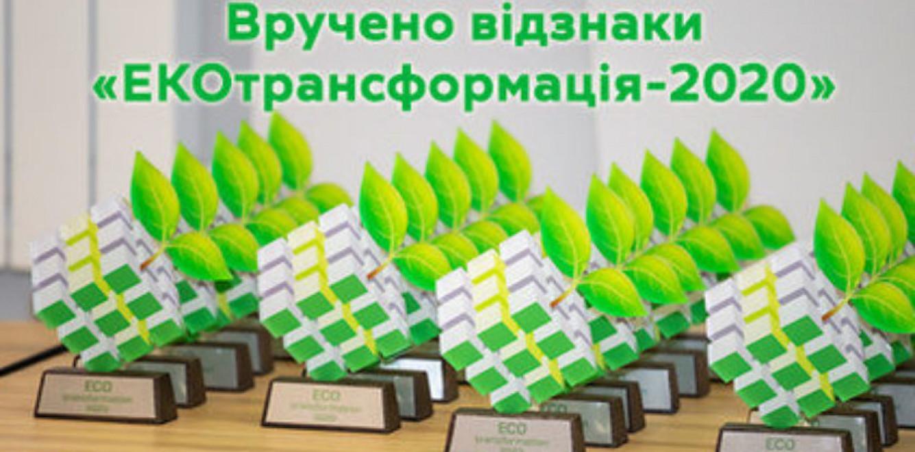 МХП третій рік поспіль отримав «еко-оскар» у проєкті «ЕКОтрансформація»