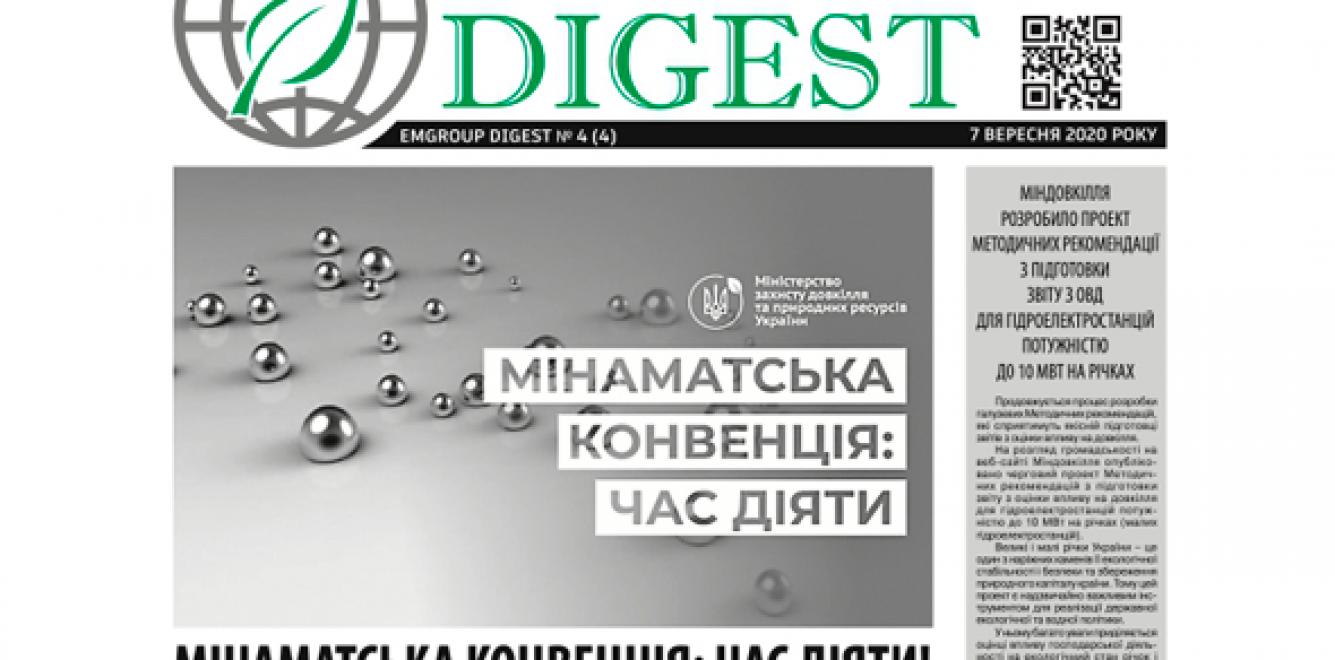 EMGROUP Digest #4 (4)