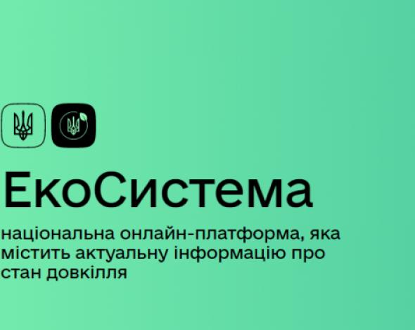 В Україні створили портал «ЕкоСистема»