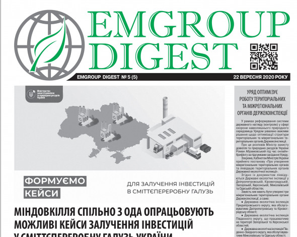 EMGROUP Digest #5 (5)