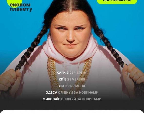 В Україні запустили проект економії Планету: Амбасадор стане співачка alyona alyona