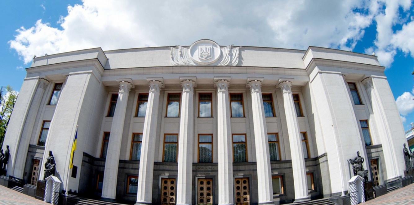"""Рада рассмотрит """"экологические"""" законопроекты на внеочередном заседании"""