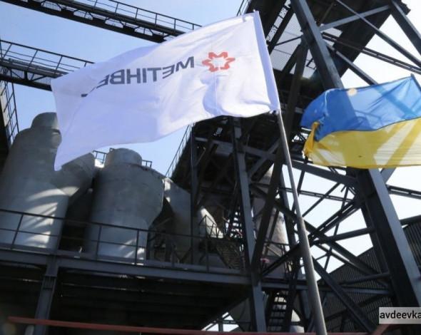 Метинвест завершил крупнейший экологический проект в истории Украины