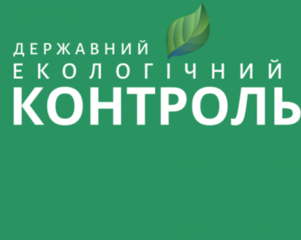 Зрозумілий алгоритм державного екологічного контролю забезпечить прозорі правила роботи для бізнесу, - Роман Шахматенко