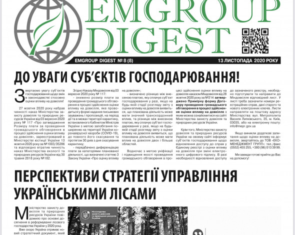 EMGROUP Digest #8 (8)