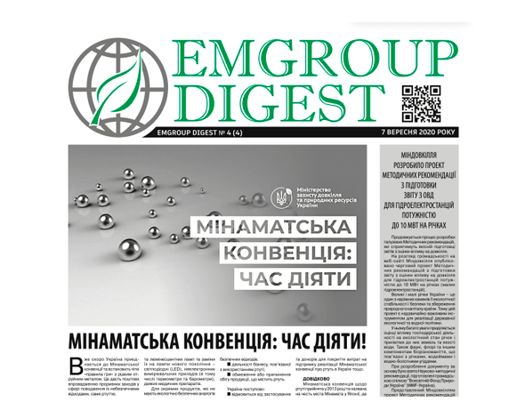 EMGROUP Digest #4 (4)