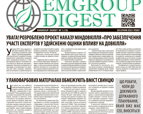 EMGROUP Digest #1(12)