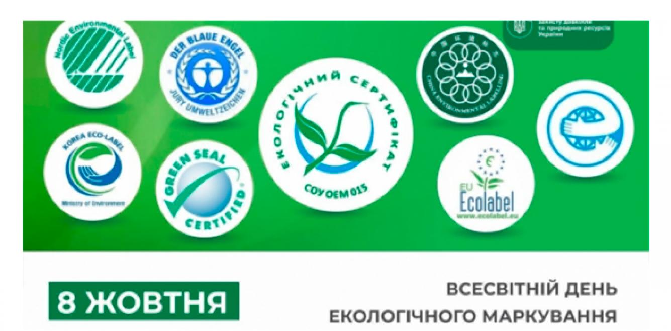 День экологической маркировки WorldEcolabelDay в Украине