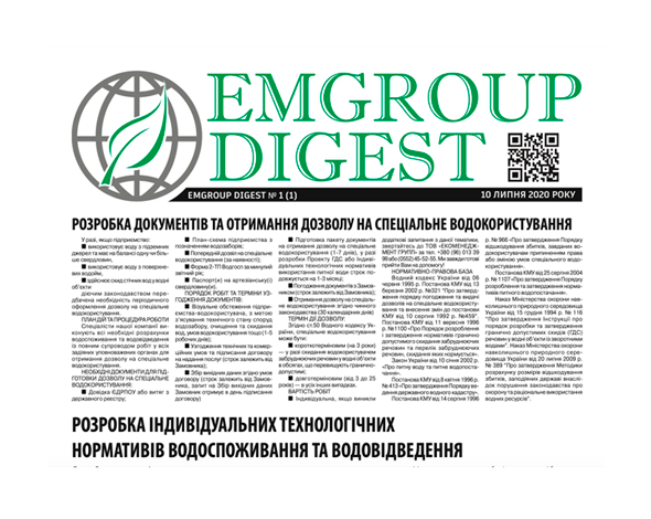 EMGROUP Digest #1 (1)
